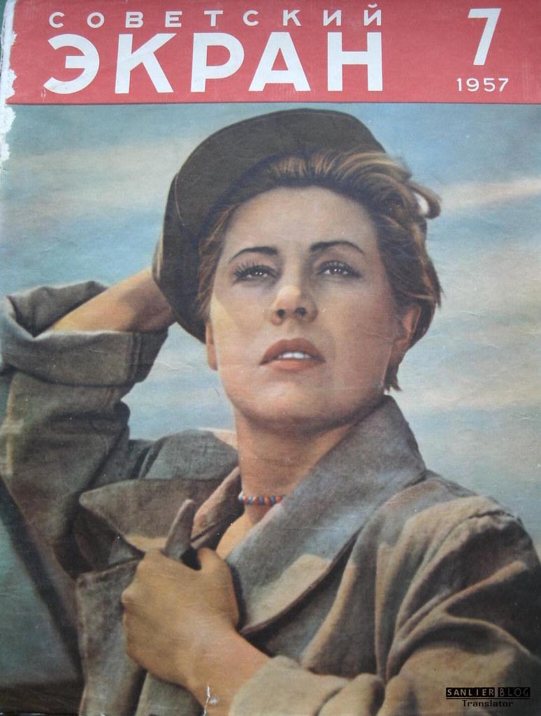 1957《苏联银幕》封面08