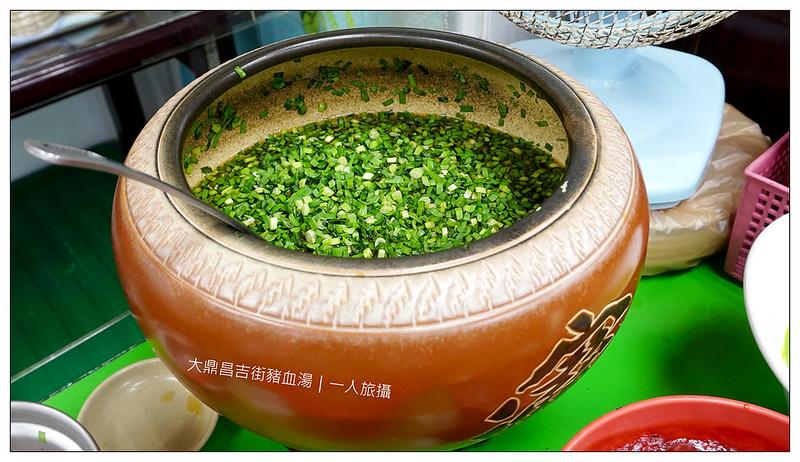 大鼎昌吉街豬血湯 05