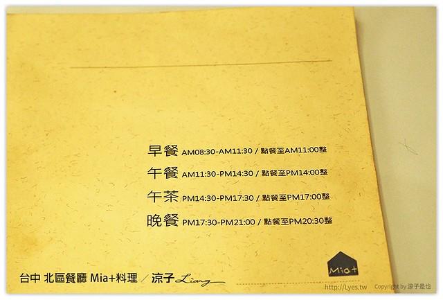 台中 北區餐廳 Mia+料理 17