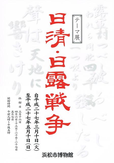 浜松市博物館にて日清日露戦争展