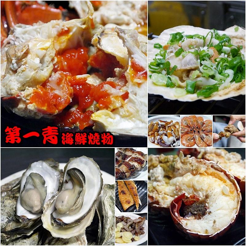 16746277824 94b319c381 b - 熱血採訪。台中龍井【第一青海鮮燒物】鮮蚵、風螺、蛤蜊、龍蝦、大沙母一次滿足,