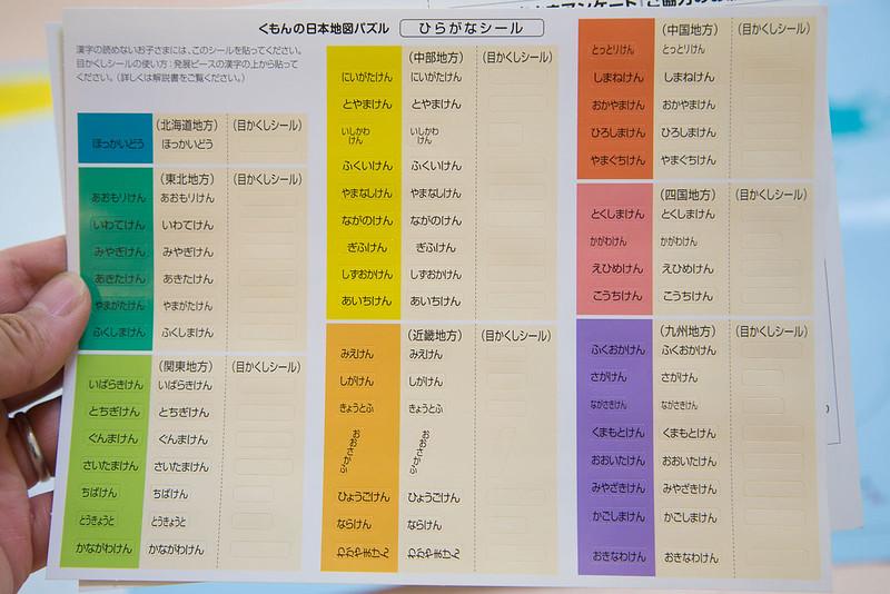 くもんの日本地図-3