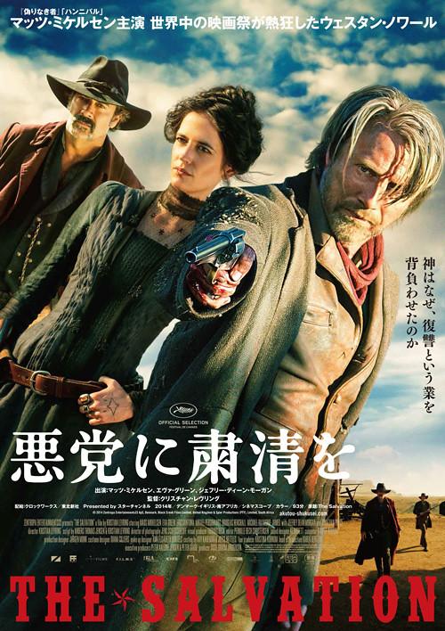 映画『悪党に粛清を』日本版ポスター