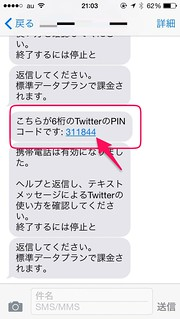 Twitter SMS認証 PINコード