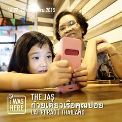 น้องโฟกัส พาย่ามาทานก๋วยเตี๋ยวเรือ ที่ #TheJas #ก๋วยเตี๋ยวเรือคุณปอย #instaplace #instaplaceapp #place #earth #world  #travelprothai #thailand #TH #latphrao #thejasก๋วยเตี๋ยวเรือคุณปอย #street #night