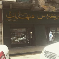 Another 100-years old watches and clocks store in #downtowncairo #Cairo