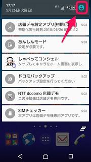 Xperia A4 マルチユーザー スクリーンショット