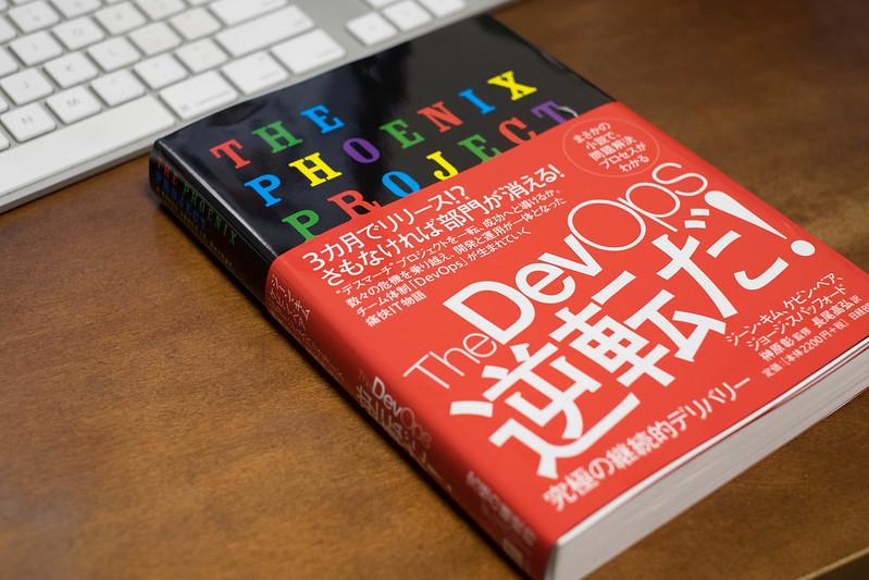 『The DevOps 逆転だ!究極の継続的デリバリー』を読んだ