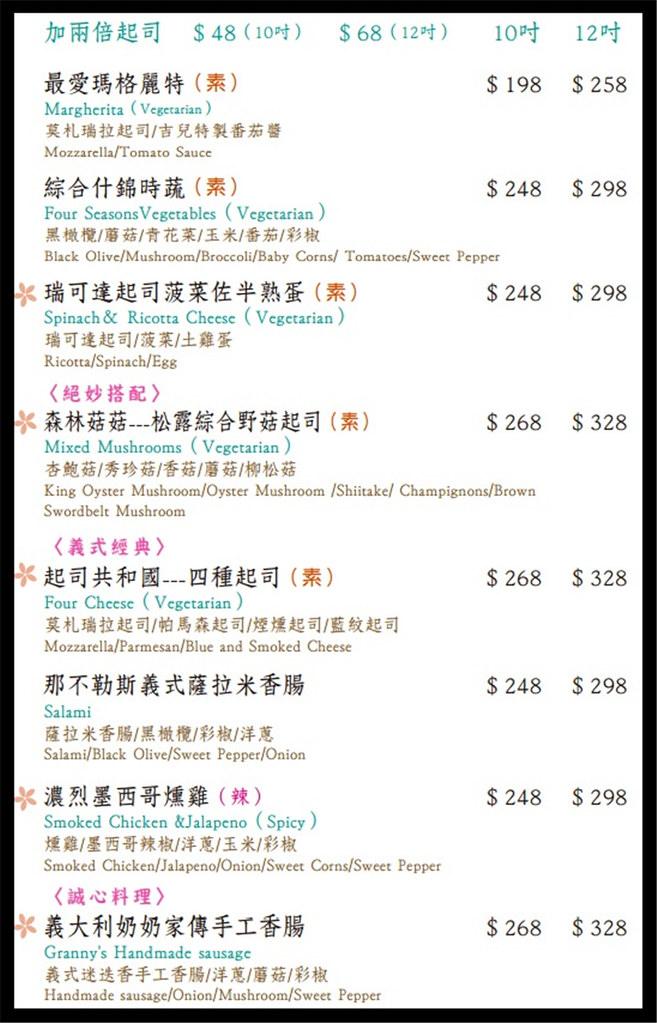 吉兒菜單menu價位3