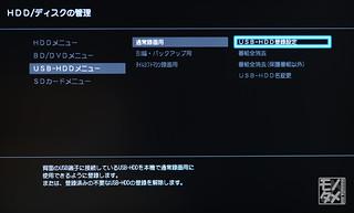 USB-HDD登録5