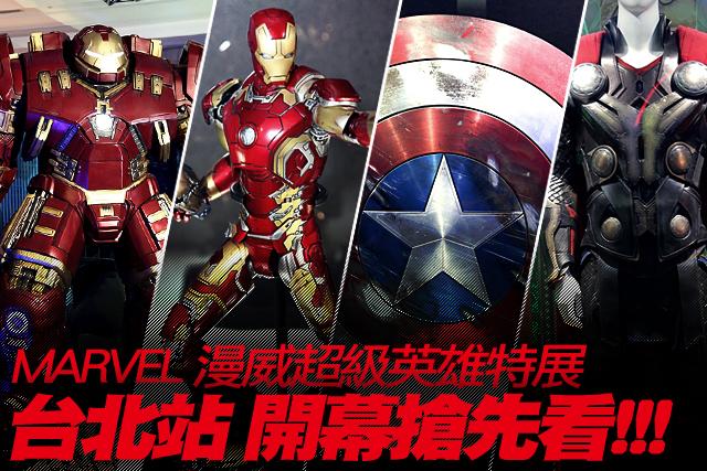 亞洲最大超級英雄盛會!『漫威超級英雄特展』首站台北開幕搶先看!
