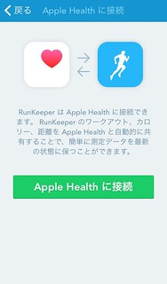 Apple Health 連携確認