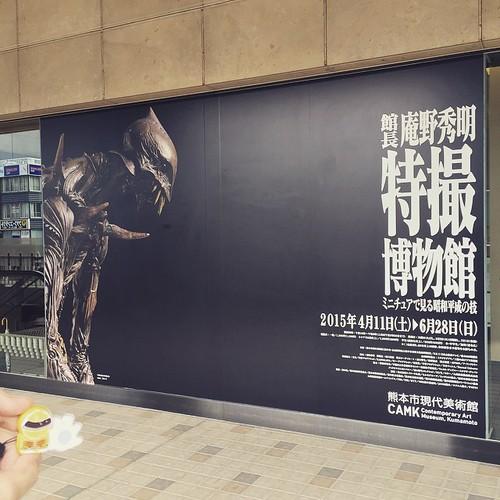庵野監督×樋口監督×三池敏夫さんの開園記念特別講演会、とても楽しかった!!!