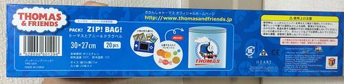 トーマスのジッパー付き保存袋