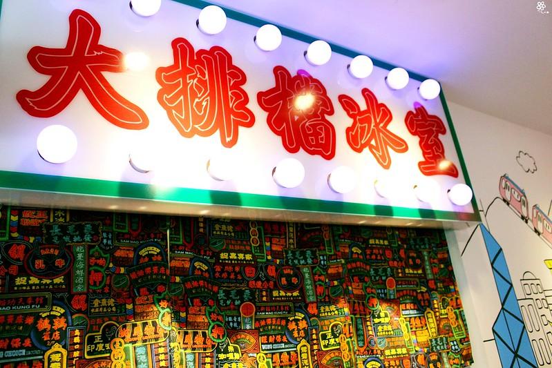 香港菲萊台灣板橋雞蛋仔 (13)