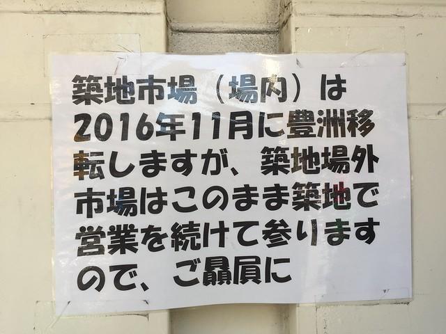 20160317 築地市場@東京