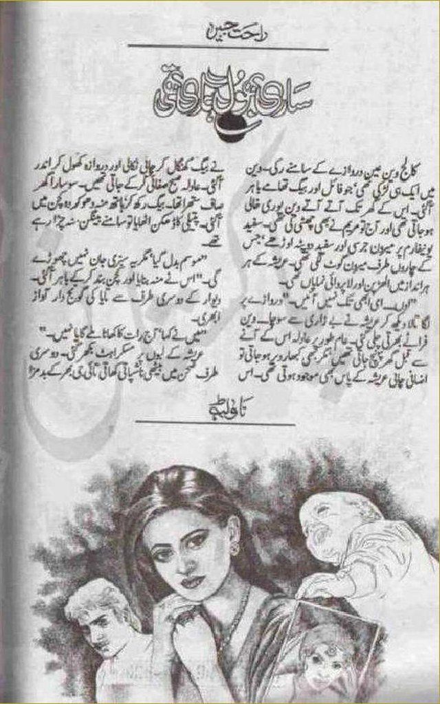 Sari Bhool Hamari Thi Complete Novel By Rahat Jabeen