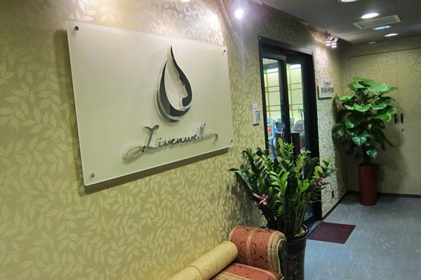 通經絡,Livenwell Health Spa,活泉經絡美療養生館,按摩,spa,