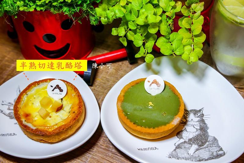 le FRUTA 朗芙法式水果塔【網路宅配】朗芙法式水果塔,美味繽紛的蛋糕塔,適合慶生、派對推薦