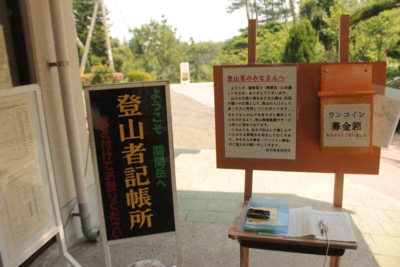 20140531-開聞岳-0206.jpg