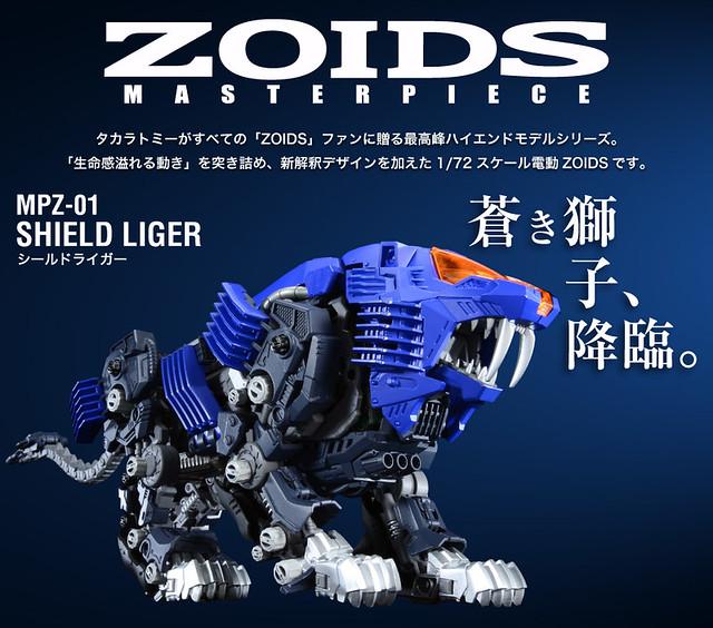 【官圖&販售資訊公佈】TAKARA TOMY《ZOIDS》MASTER PIECE 重盾獅虎(Shield Liger)