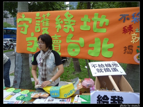 2011年10月,舉辦「不給綠地就搗蛋」的搶救松菸大遊行。攝影:Munch
