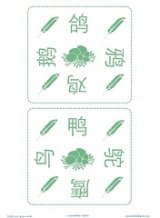 Domino-inspired Chinese-language Game