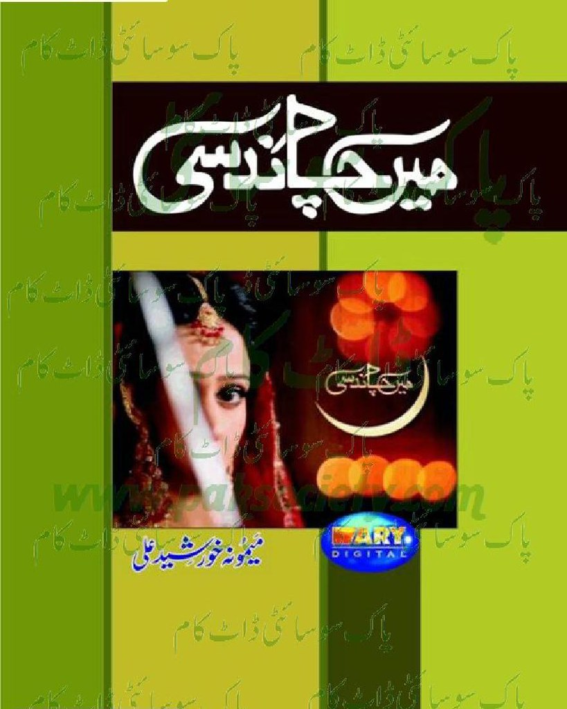 Main Chand Sii is a very well written complex script novel which depicts normal emotions and behaviour of human like love hate greed power and fear, writen by Memona Khursheed Ali , Memona Khursheed Ali is a very famous and popular specialy among female readers