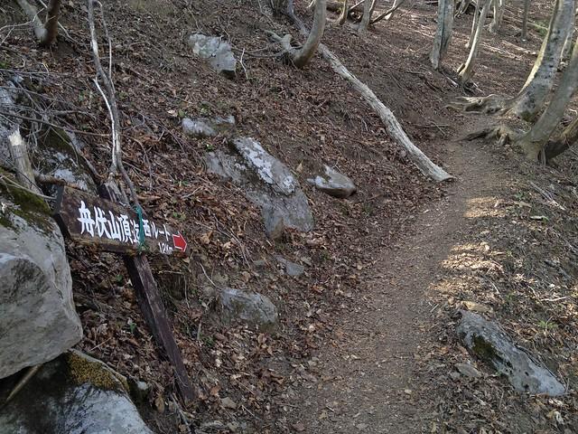 舟伏山 西ルート 1.2km地点