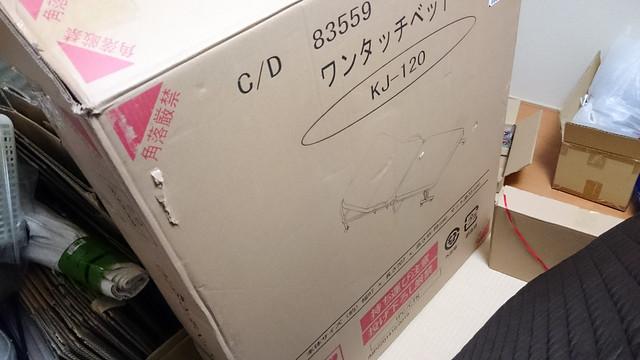 不二貿易 ワンタッチベッド 折りたたみベッド ブラウン KJ-120 92015