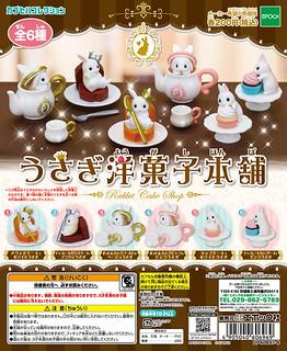 歡迎來到 EPOCH 兔兔洋菓子本舗  !一邊吃著蛋糕,一邊讓兔兔們陪伴您吧!