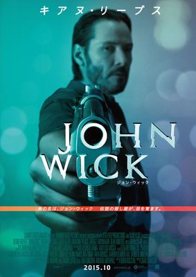 映画『ジョン・ウィック』日本版ポスター