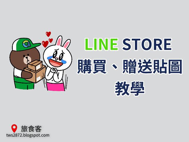 LINE STORE 購買贈送貼圖教學