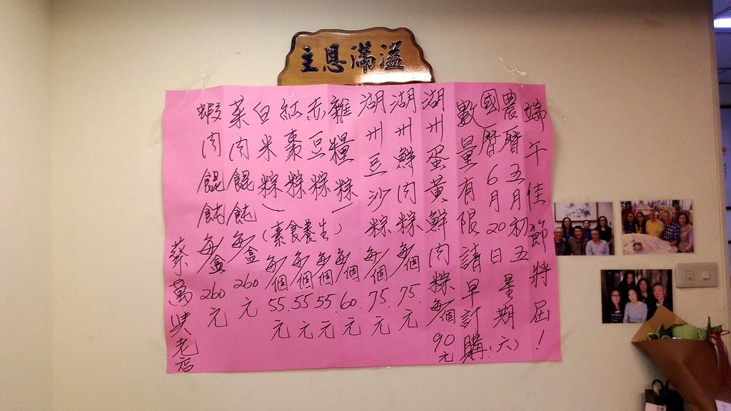 2015 蔡萬興蛋黃肉粽