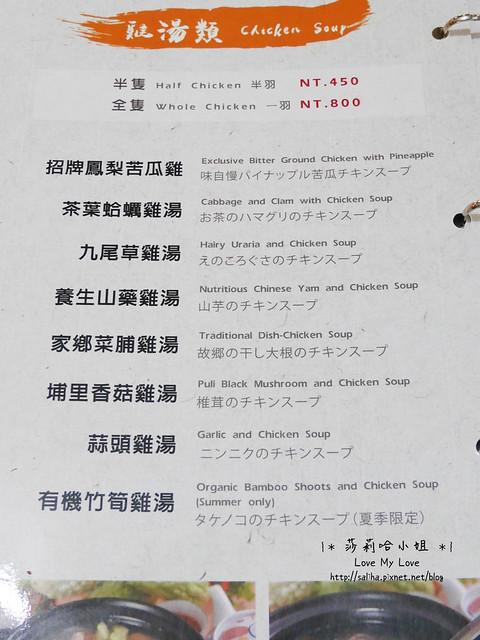貓空美食泡茶餐廳推薦清泉山莊菜單menu (2)