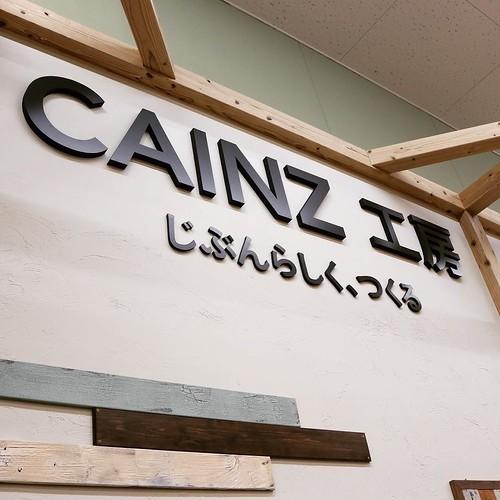 CAINZ工房で、ワークショップ体験。