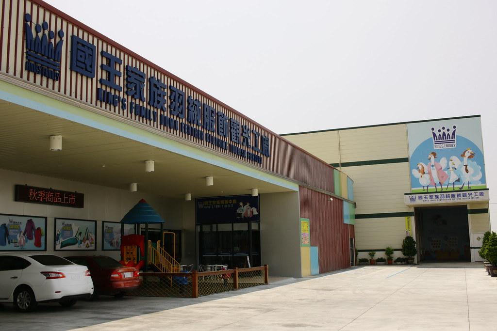 台南佳里國王羽絨觀光工廠 (1)