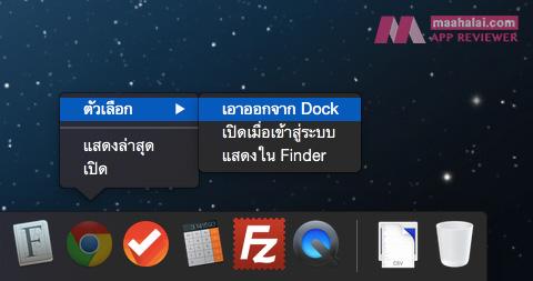 dock mac
