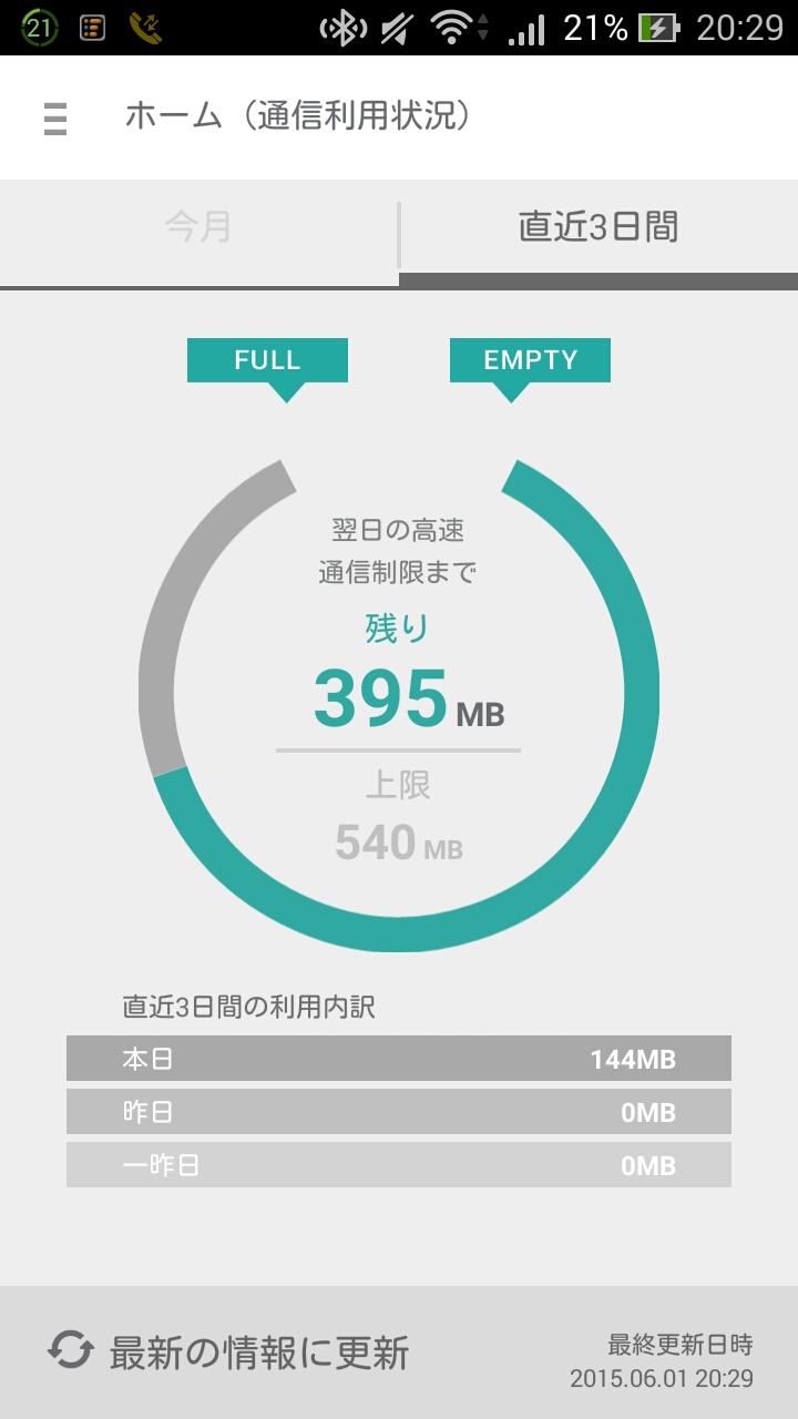 Screenshot_2015-06-01-20-30-00