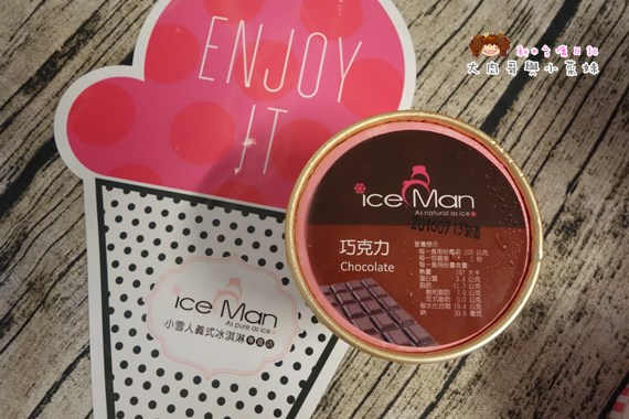 小雪人義式冰淇淋 (15).JPG