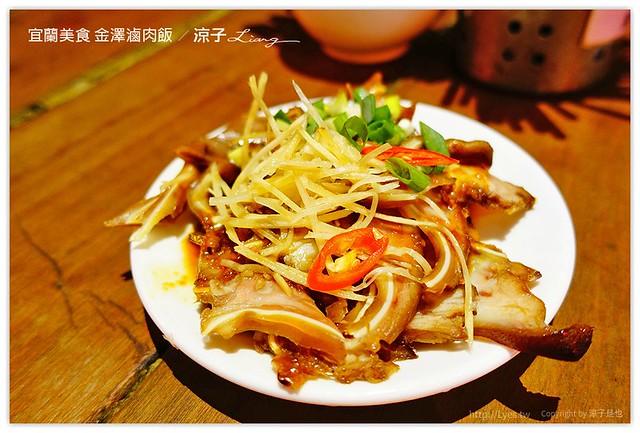 宜蘭美食 金澤滷肉飯 20