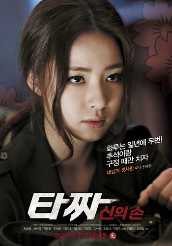 Tazza2-Official-Posters (9)