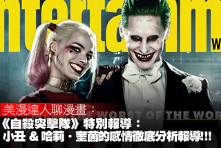《自殺突擊隊》特別報導:小丑 & 哈莉‧奎茵的感情徹底分析報導!!!