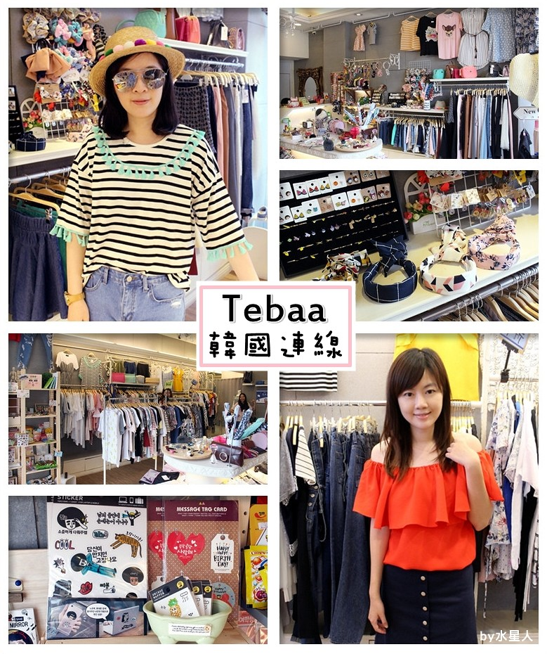 29092950341 4c3539edd4 b - 熱血採訪 | 台中北區【Tebaa】一中街韓國服飾店,cp值超高的平價正韓貨賣家,有FB連線代購社團,