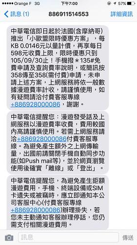 中華電信漫遊