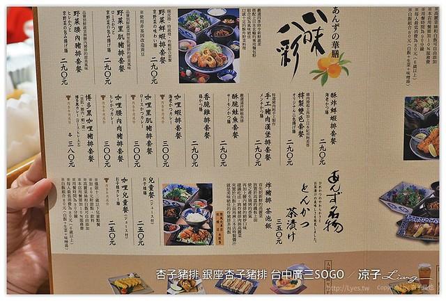 杏子豬排 銀座杏子豬排 台中廣三SOGO 13