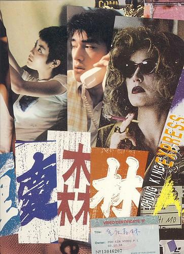 重庆森林(1994)海报