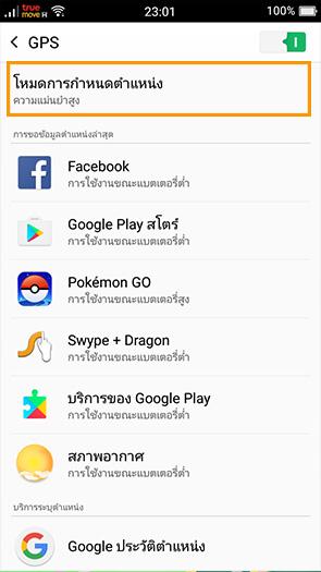 Pokemon Go GPS Problem