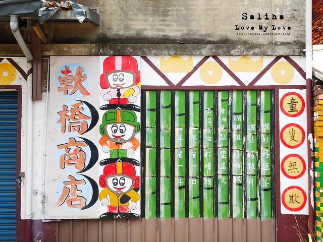 新竹一日遊景點軟橋彩繪藝術村 (33)
