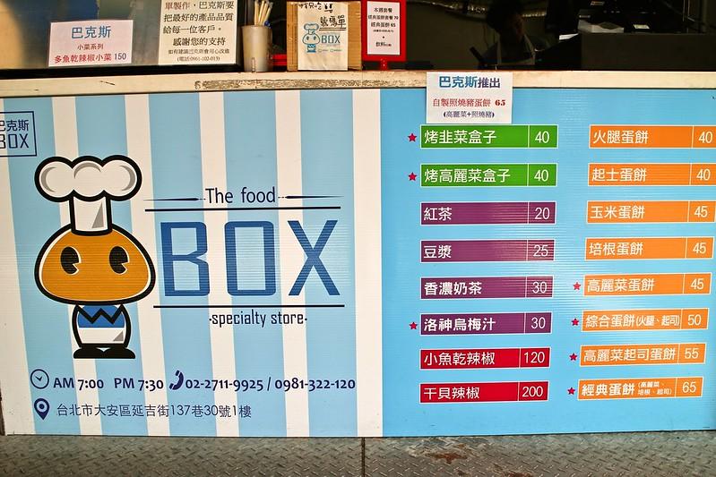 巴克斯BOX蛋餅【台北美食。國父紀念館附近】Box巴克斯手工蛋餅,經典蛋餅套餐(高麗菜、培根、起司),好好吃的蛋餅